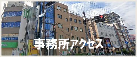 守島正事務所 アクセス
