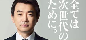 大阪維新の会HP