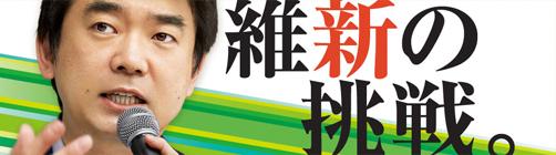 日本維新の会HP