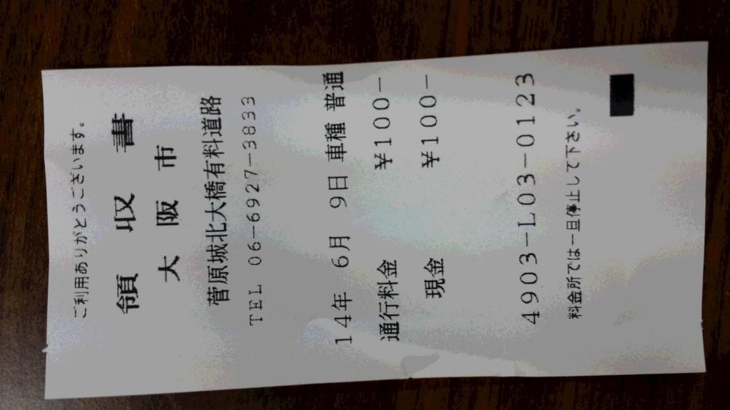 菅原城北ラスト有料