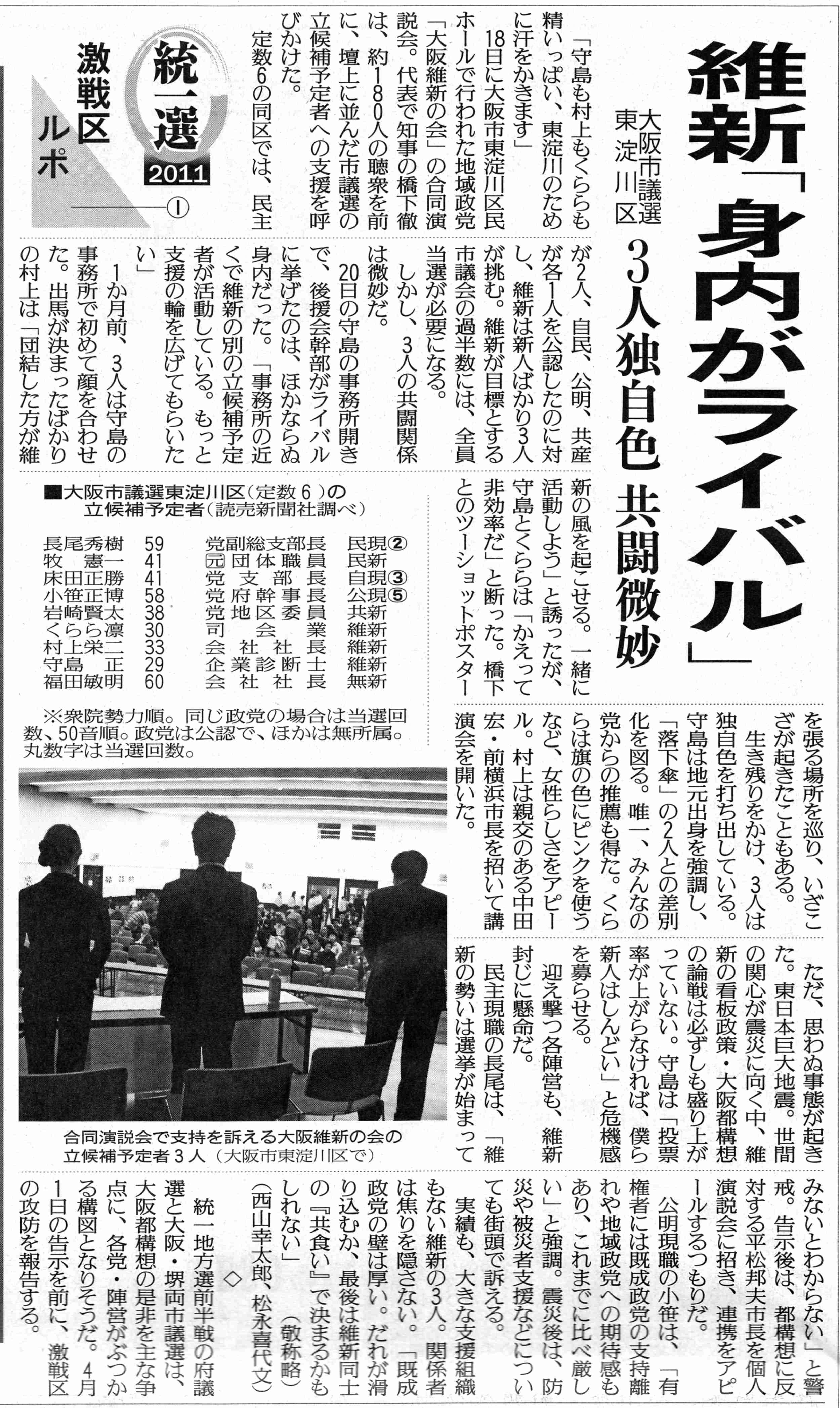 yomiuri 20110328