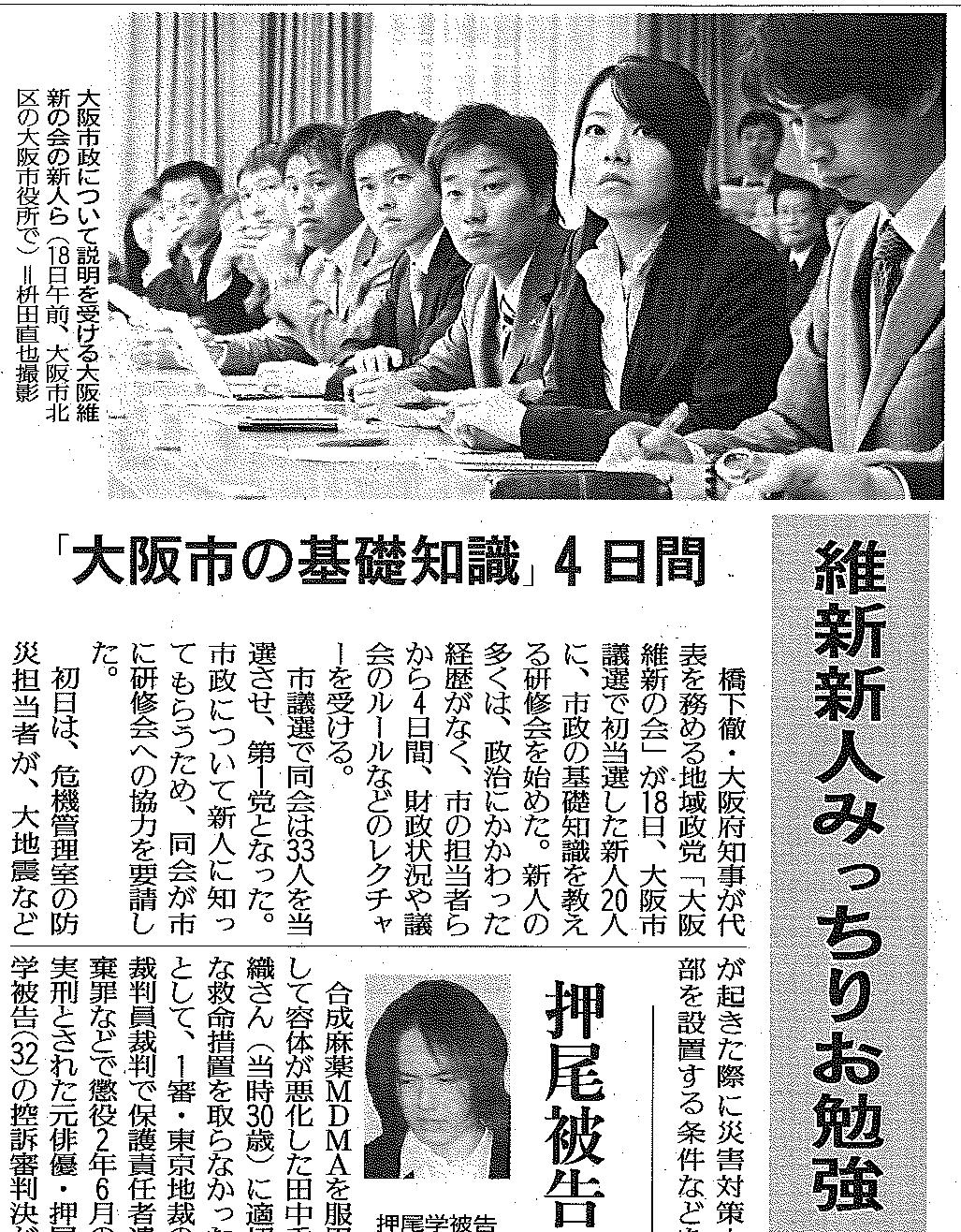 yomiuri_110418