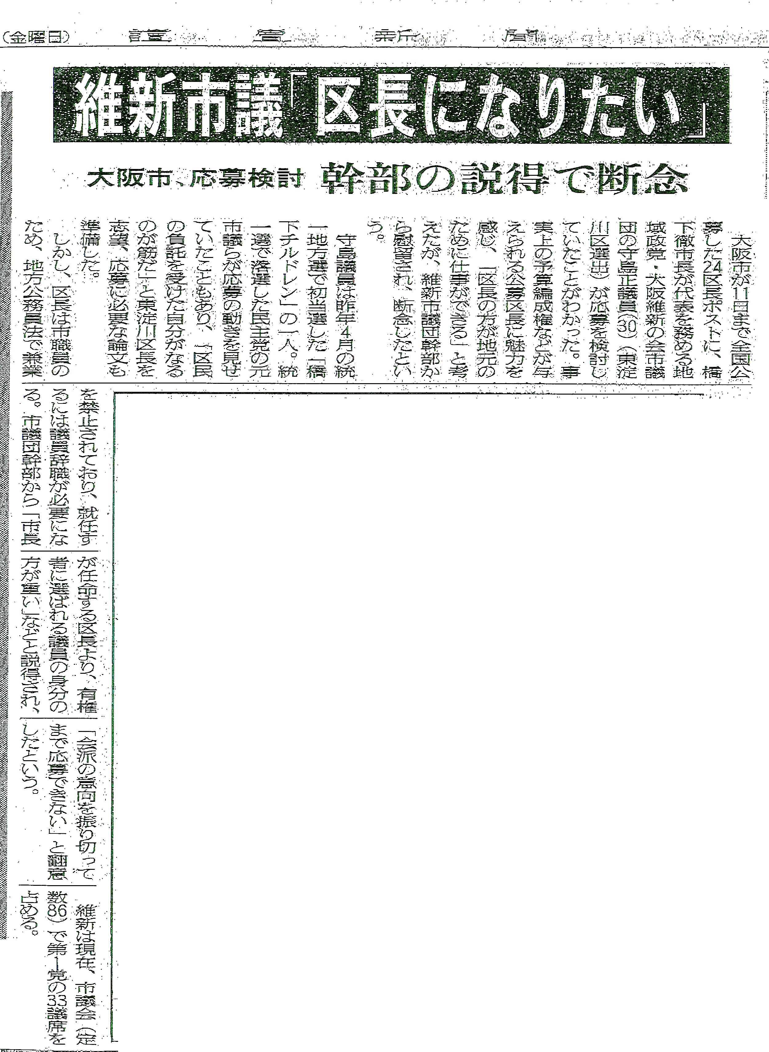 yomiuri_120113