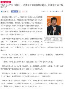 H27.4.13 産経新聞