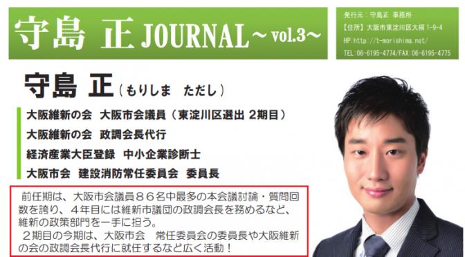 守島ジャーナル3