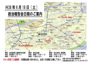 坂井×守島0002