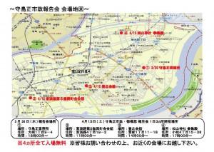 守島正市政報告会3.30ビラ 0001