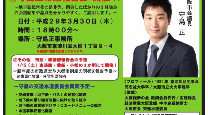 守島正市政報告会3.30ビラ 表0001