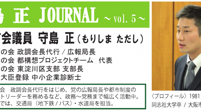 JOURNAL HP更新