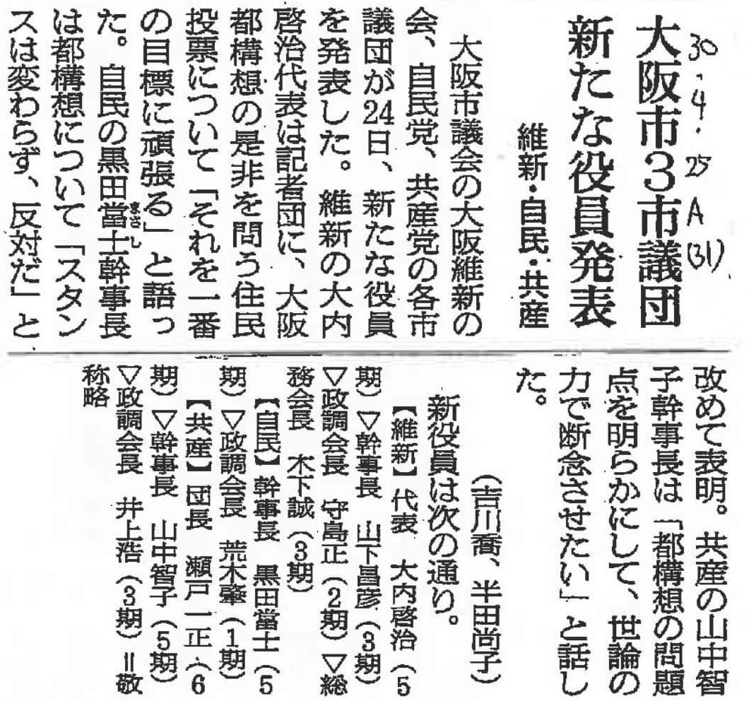 【HPアップ用】大阪市3役発表