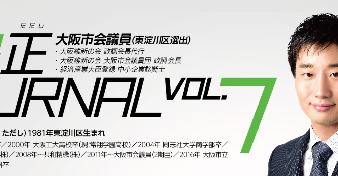 守島JOURNAL7_HP表用