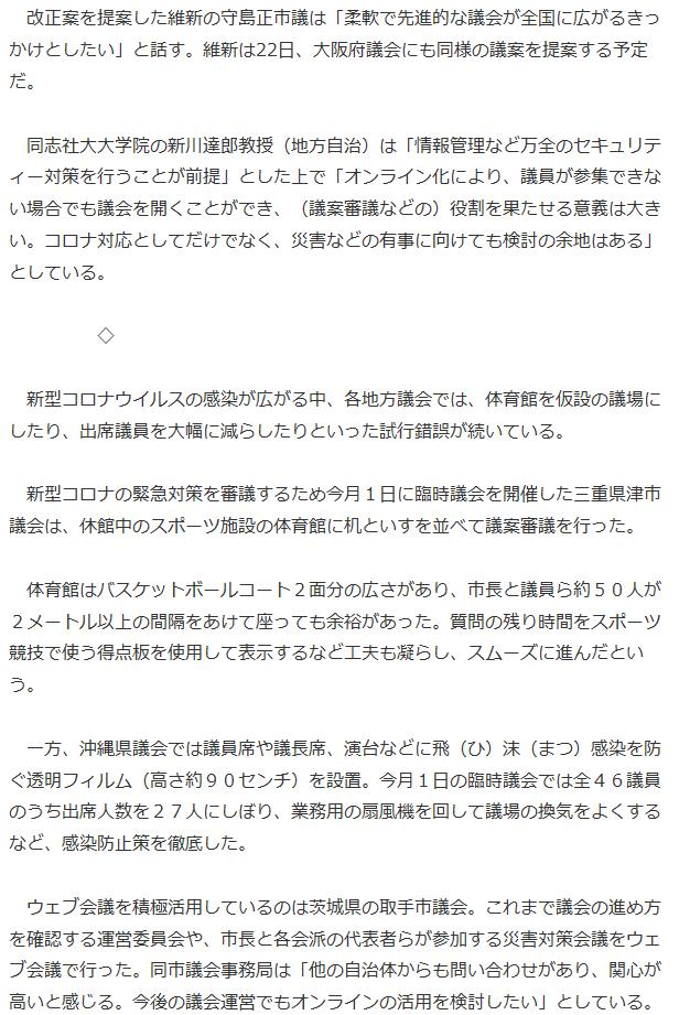R2.05_HP【産経新聞記事5.18②】