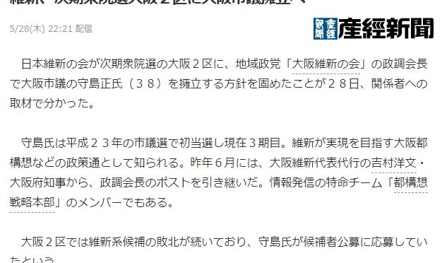 守島2区候補_産経新聞