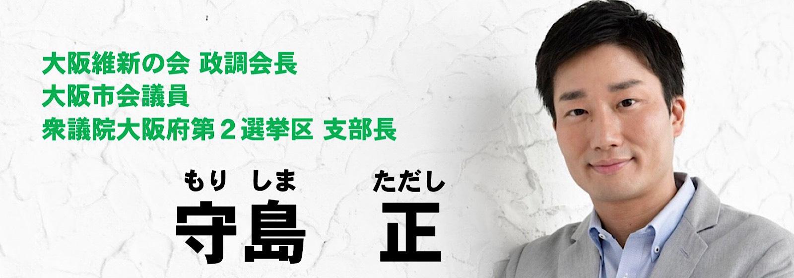 大阪市会議員 守島正
