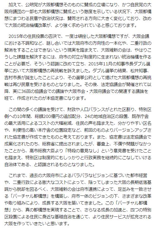 毎日新聞_9.9②